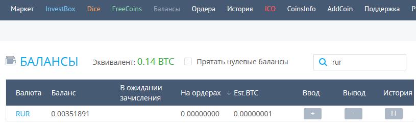 как купить биткойны и другие криптовалюты