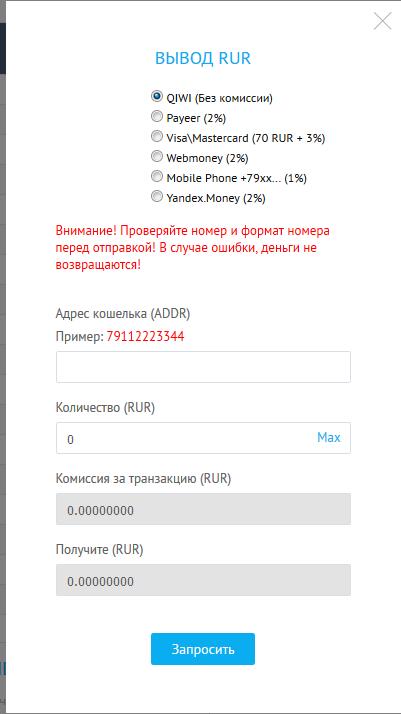 как вывести купленные биткойны и криптовалюты в рубли